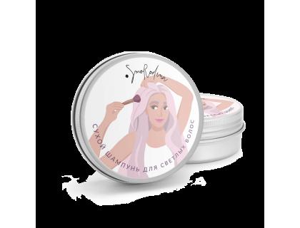 Сухой шампунь для светлых волос, Smorodina